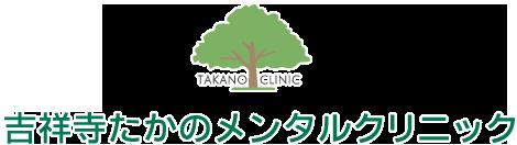 吉祥寺たかのメンタルクリニック 心療内科・精神科・カウンセリング