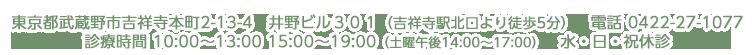 東京都:武蔵野市吉祥寺本町2-13-4井野ビル301 電話 0422-27-1077