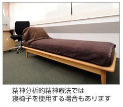 精神分析的精神療法では寝椅子を使用する場合もあります