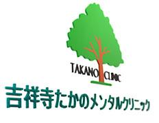 吉祥寺たかのメンタルクリニック